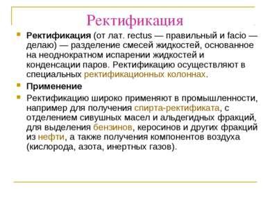 Ректификация Ректификация (от лат. rectus — правильный и facio — делаю) — раз...