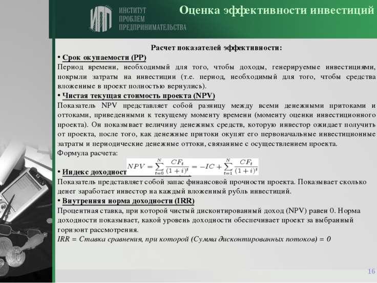 * Оценка эффективности инвестиций Расчет показателей эффективности: Срок окуп...