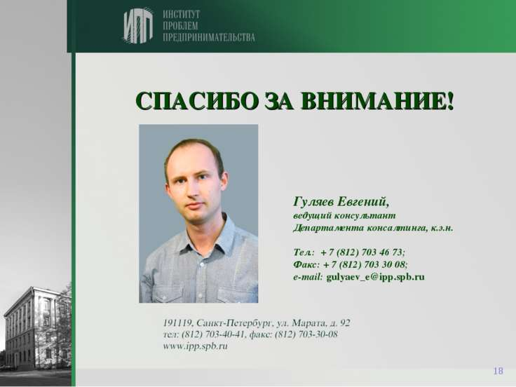 * СПАСИБО ЗА ВНИМАНИЕ! Гуляев Евгений, ведущий консультант Департамента конса...