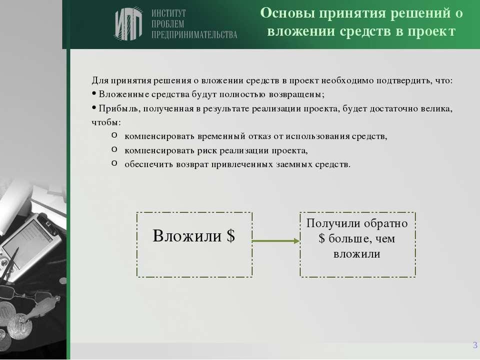 * Основы принятия решений о вложении средств в проект Для принятия решения о ...