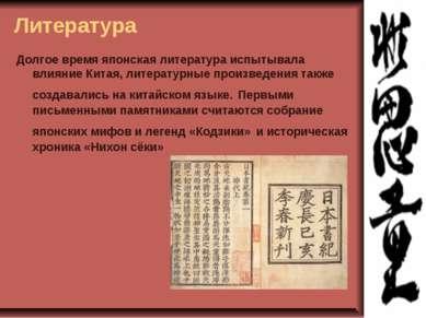 Литература Долгое время японская литература испытывала влияние Китая, литерат...