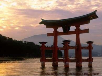 Плавающие тории святилища Ицукусима