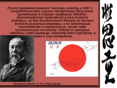 После свержения режима Токугава, власть в 1867 г сосредоточилась в руках импе...