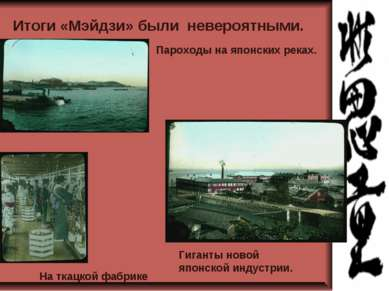 Итоги «Мэйдзи» были невероятными. Пароходы на японских реках. Гиганты новой я...