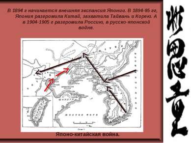 В 1894 г начинается внешняя экспансия Японии. В 1894-95 гг, Япония разгромила...
