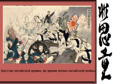 Бегство китайской армии, во время японо-китайской войны.