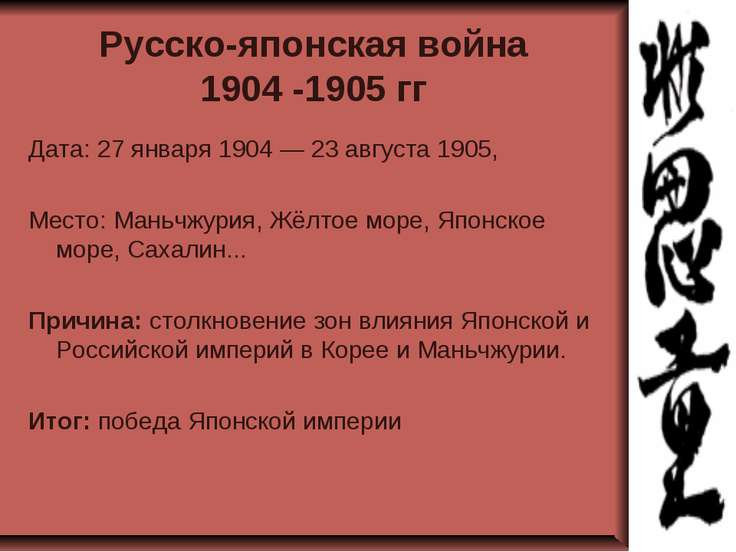 Русско-японская война 1904 -1905 гг Дата: 27 января 1904 — 23 августа 1905, М...