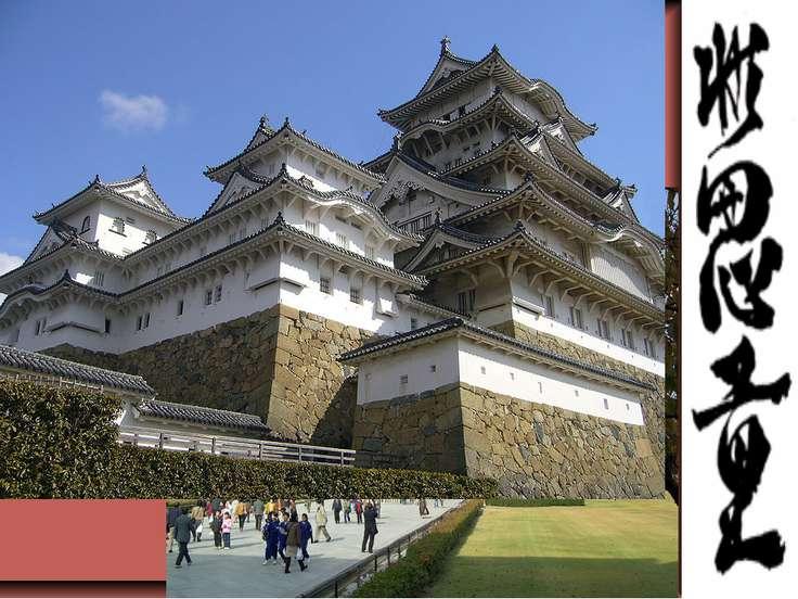 Архитектура Японская архитектура имеет столь же длинную историю как любая дру...