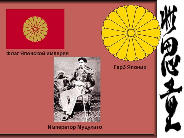 Император Муцухито Герб Японии Флаг Японской империи