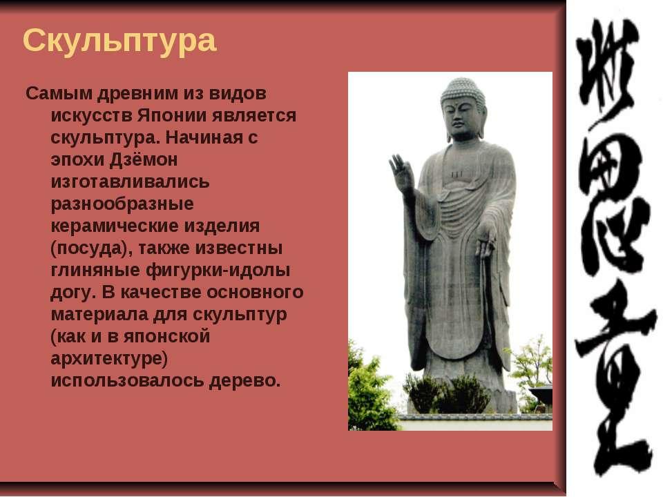 Скульптура Самым древним из видов искусств Японии является скульптура. Начина...