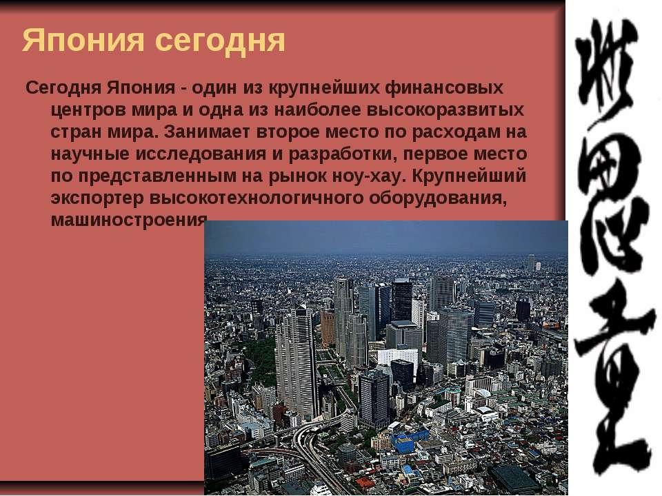 Япония сегодня Сегодня Япония - один из крупнейших финансовых центров мира и ...
