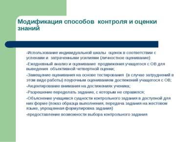 Модификация способов контроля и оценки знаний -Использование индивидуальной ш...