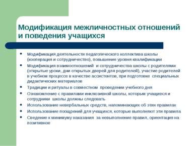 Модификация межличностных отношений и поведения учащихся Модификация деятельн...