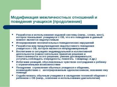 Модификация межличностных отношений и поведения учащихся (продолжение) Разраб...