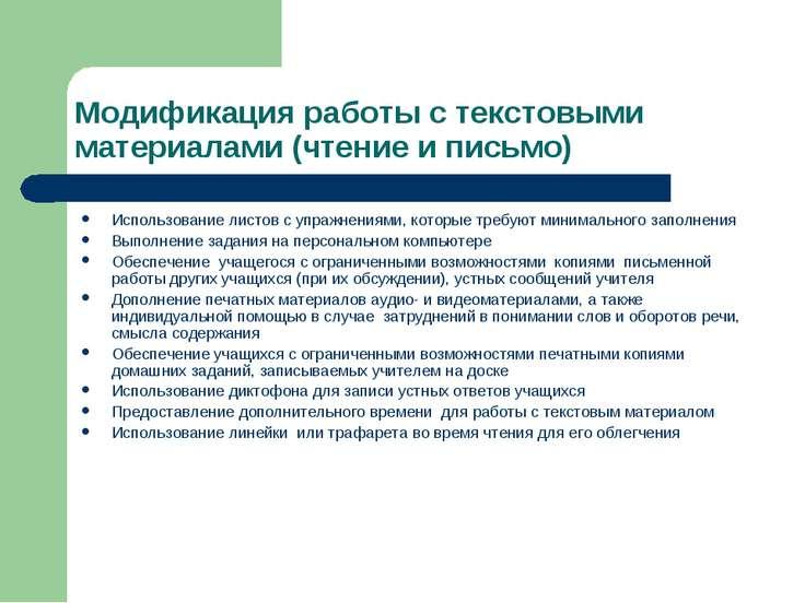 Модификация работы с текстовыми материалами (чтение и письмо) Использование л...