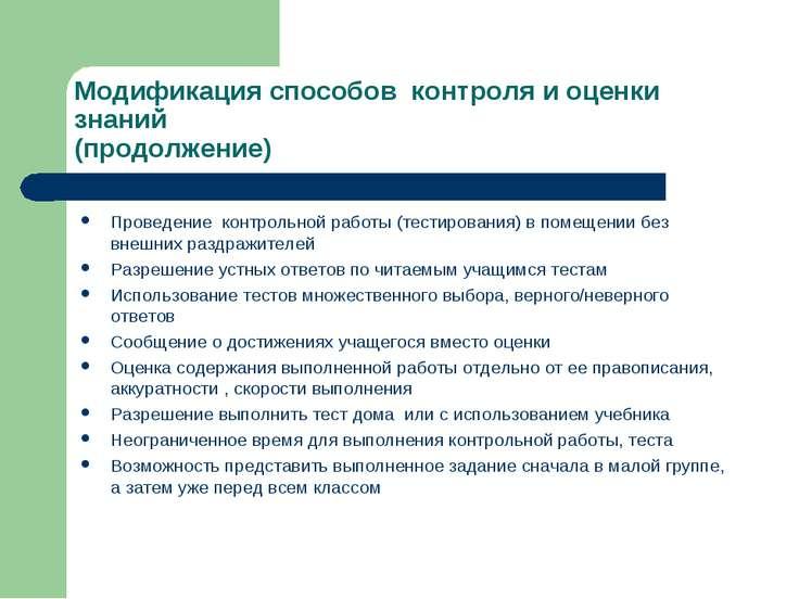 Модификация способов контроля и оценки знаний (продолжение) Проведение контро...
