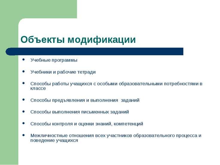 Объекты модификации Учебные программы Учебники и рабочие тетради Способы рабо...