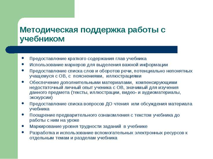 Методическая поддержка работы с учебником Предоставление краткого содержания ...