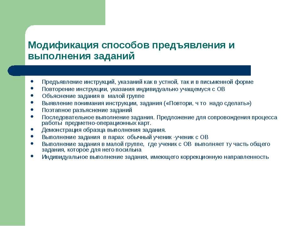Модификация способов предъявления и выполнения заданий Предъявление инструкци...