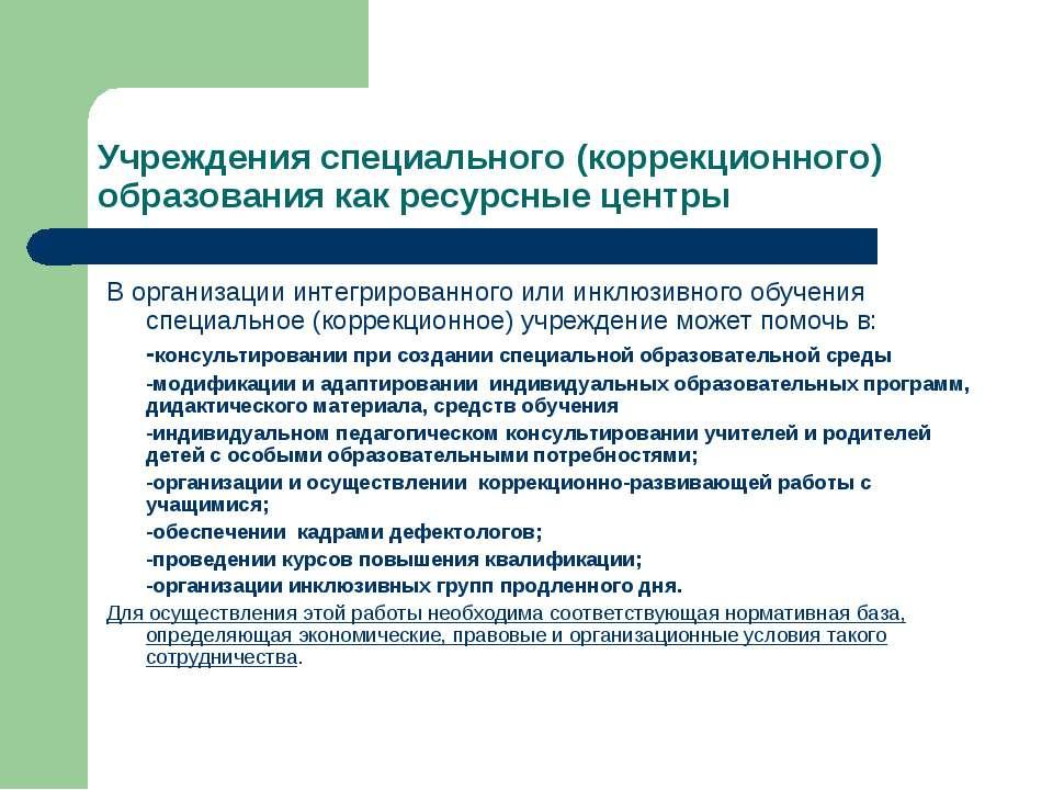 Учреждения специального (коррекционного) образования как ресурсные центры В о...