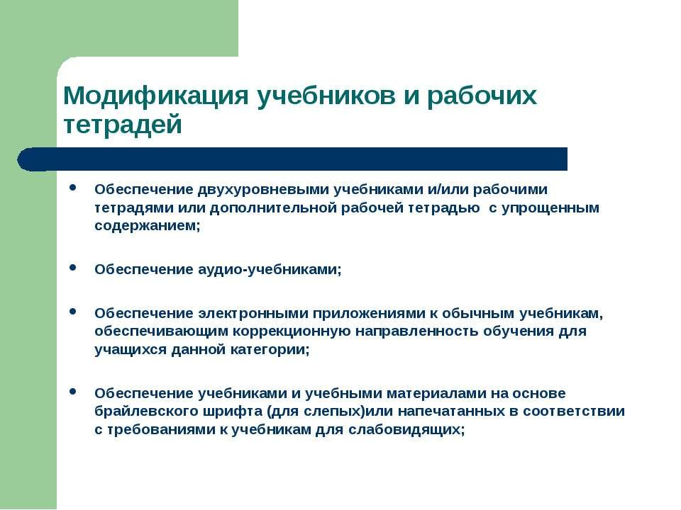 Модификация учебников и рабочих тетрадей Обеспечение двухуровневыми учебникам...