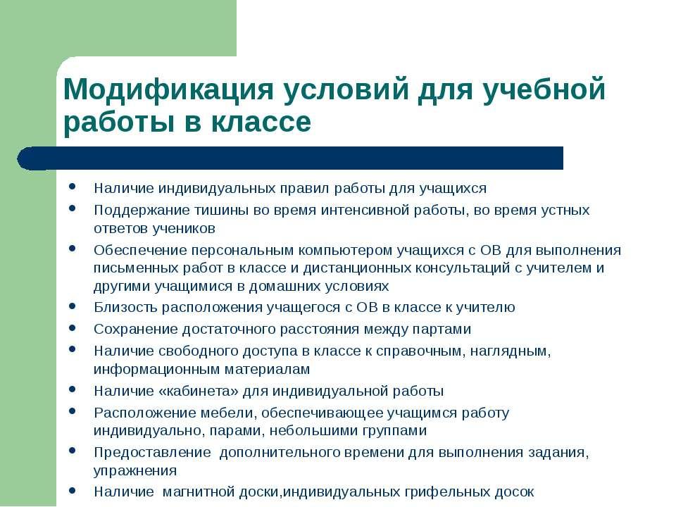 Модификация условий для учебной работы в классе Наличие индивидуальных правил...