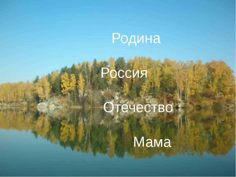 Родина Россия Отечество Мама