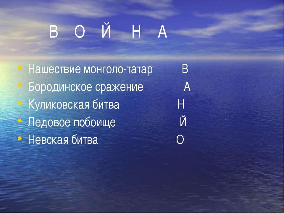 В О Й Н А Нашествие монголо-татар В Бородинское сражение А Куликовская битва ...