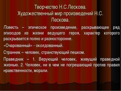 Творчество Н.С.Лескова. Художественный мир произведений Н.С. Лескова. Повесть...