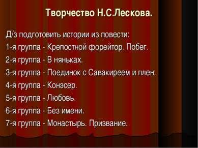Творчество Н.С.Лескова. Д/з подготовить истории из повести: 1-я группа - Креп...