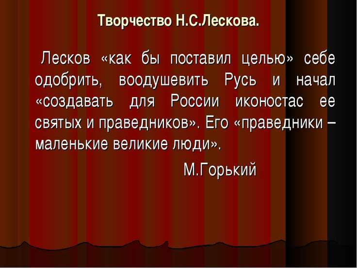 Творчество Н.С.Лескова. Лесков «как бы поставил целью» себе одобрить, воодуше...