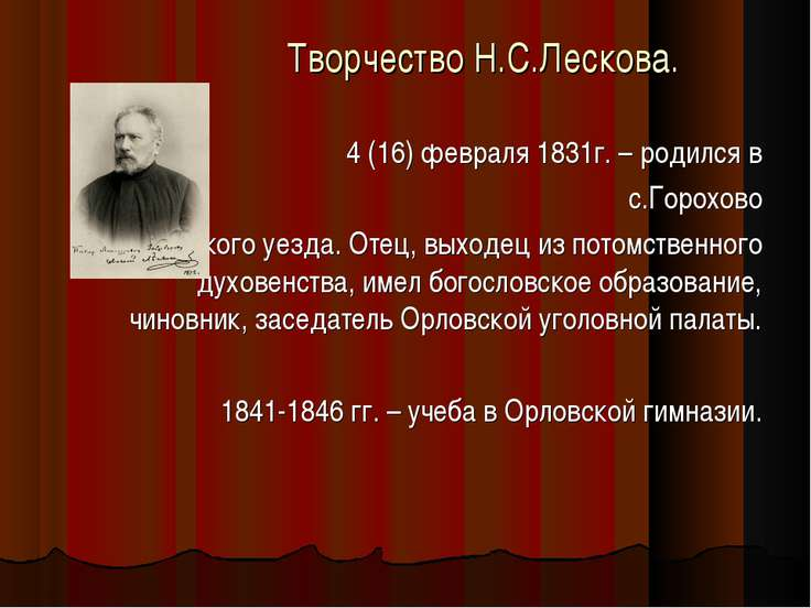 Творчество Н.С.Лескова. 4 (16) февраля 1831г. – родился в с.Горохово Орловско...