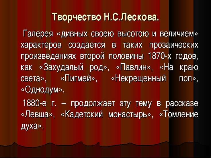 Творчество Н.С.Лескова. Галерея «дивных своею высотою и величием» характеров ...
