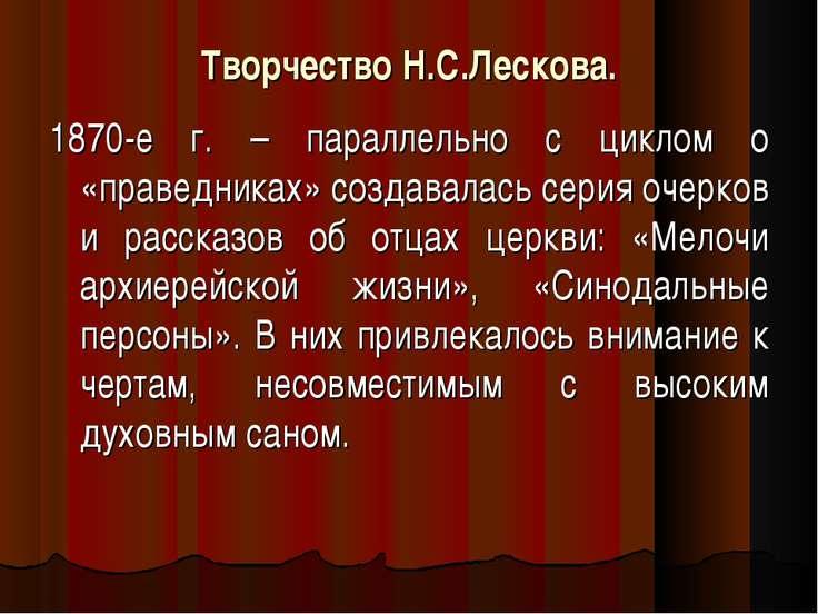 Творчество Н.С.Лескова. 1870-е г. – параллельно с циклом о «праведниках» созд...