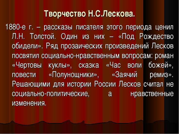 Творчество Н.С.Лескова. 1880-е г. – рассказы писателя этого периода ценил Л.Н...