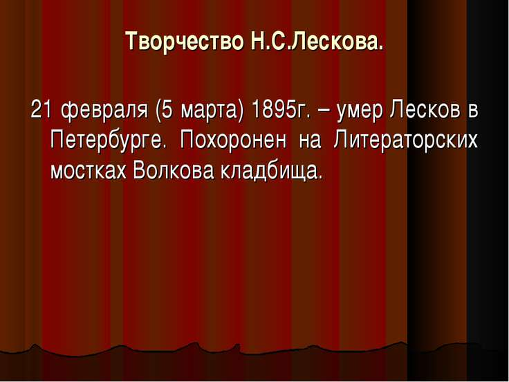 Творчество Н.С.Лескова. 21 февраля (5 марта) 1895г. – умер Лесков в Петербург...