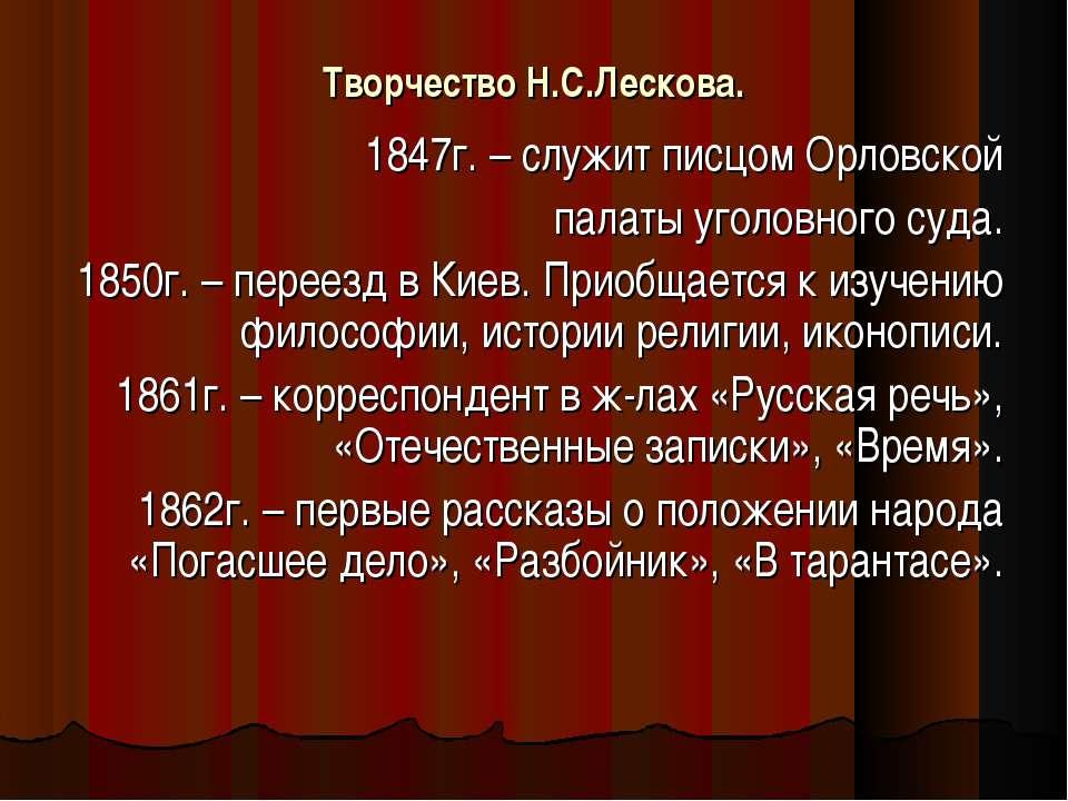 Творчество Н.С.Лескова. 1847г. – служит писцом Орловской палаты уголовного су...
