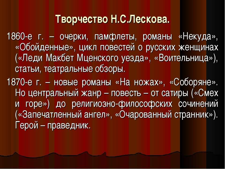 Творчество Н.С.Лескова. 1860-е г. – очерки, памфлеты, романы «Некуда», «Обойд...