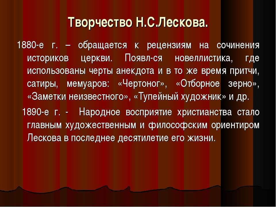 Творчество Н.С.Лескова. 1880-е г. – обращается к рецензиям на сочинения истор...