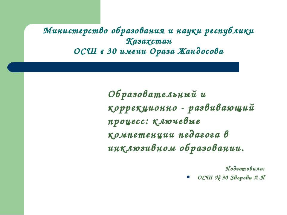Министерство образования и науки республики Казахстан ОСШ « 30 имени Ораза Жа...