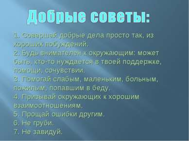 1. Совершай добрые дела просто так, из хороших побуждений. 2. Будь внимателен...