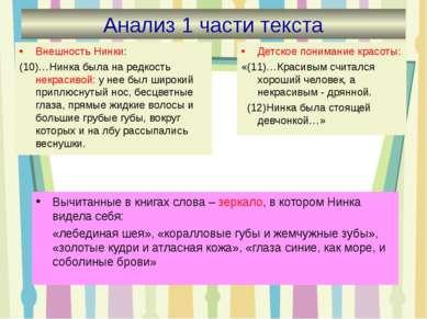 Анализ 1 части текста Детское понимание красоты: «(11)…Красивым считался хоро...