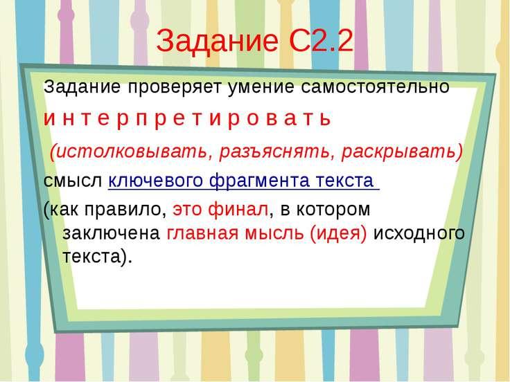 Задание C2.2 Задание проверяет умение самостоятельно и н т е р п р е т и р о ...
