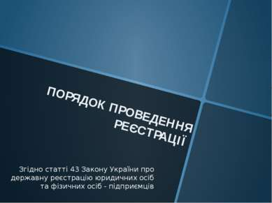 ПОРЯДОК ПРОВЕДЕННЯ РЕЄСТРАЦІЇ Згідно статті 43 Закону України про державну ре...