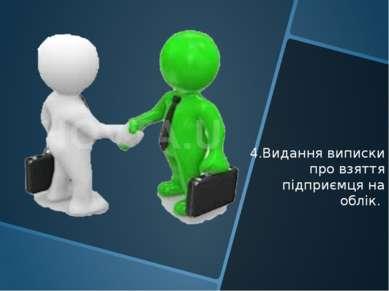 4.Видання виписки про взяття підприємця на облік.