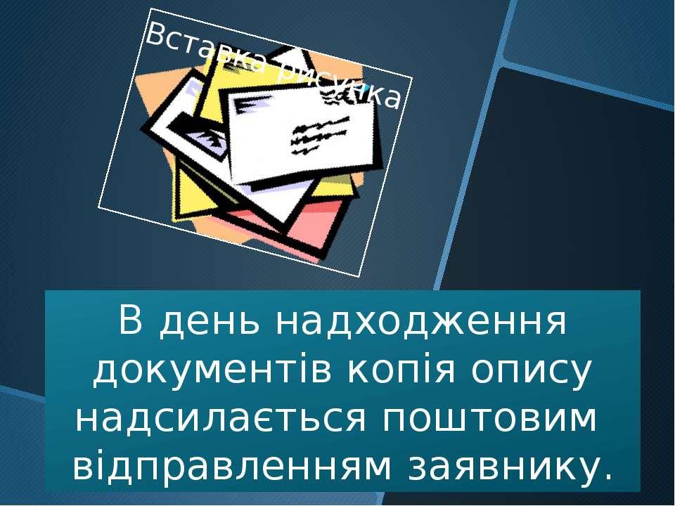 В день надходження документів копія опису надсилається поштовим відправленням...