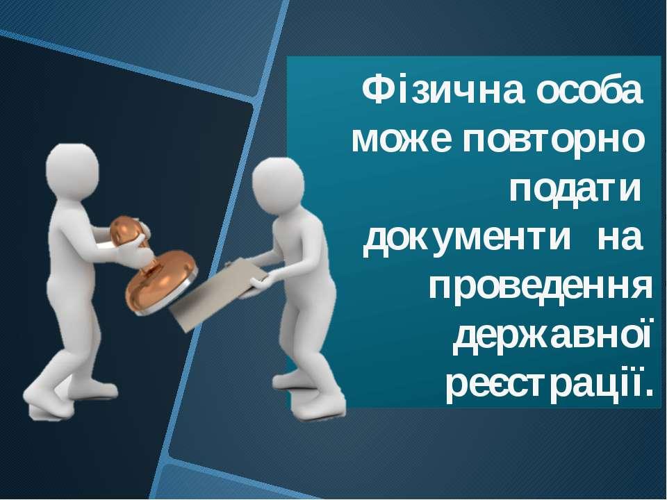 Фізична особа може повторно подати документи на проведення державної реєстрації.