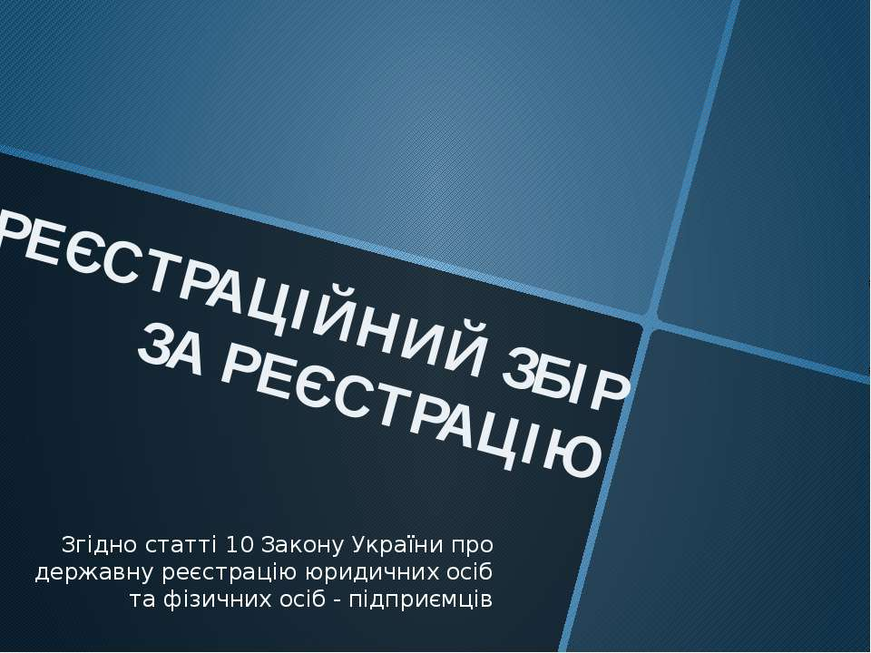 РЕЄСТРАЦІЙНИЙ ЗБІР ЗА РЕЄСТРАЦІЮ Згідно статті 10 Закону України про державну...