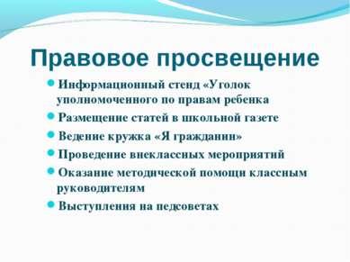 Правовое просвещение Информационный стенд «Уголок уполномоченного по правам р...