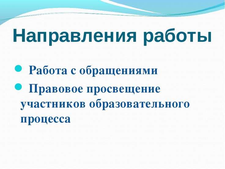 Направления работы Работа с обращениями Правовое просвещение участников образ...